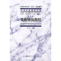 戏曲导演教程/中国艺术教育大系