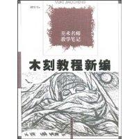 木刻教程新编:美术名师教学笔记
