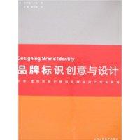 品牌标识创意与设计
