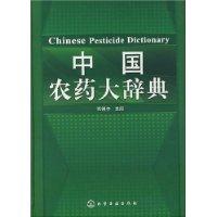 中國農藥大辭典