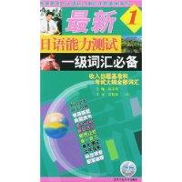 最新日語能力測試一級詞彙必備