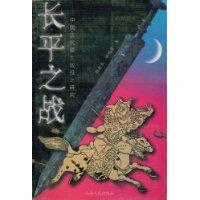 長平之戰:中國古代最大戰役之研究