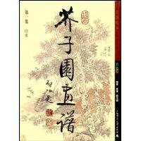 芥子园画谱(共3册)(珍藏本彩色版)(精装)