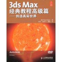 3ds Max经典教程高级篇:创造真实世界(附VCD光盘1张)