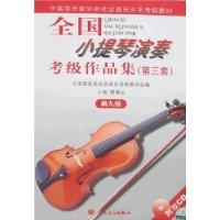 全国小提琴演奏考级作品集(第3套)(第9级)(附盘)