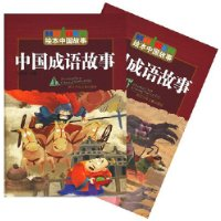 繪本中國故事:中國成語故事(上下冊)