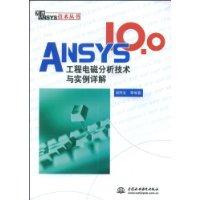 ANSYS 10.0工程電磁分析技術與實例詳解