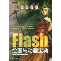 Flash绘画与动画宝典(附DVD光盘1张)