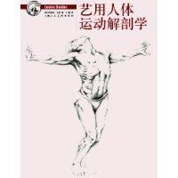 艺用人体运动解剖学