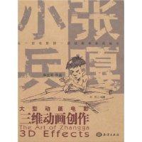 小兵张嘎:大型动画电影三维动画创作