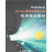 Autodesk 3ds Max影视动画设计师标准培训教材(附光盘1张)