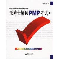 汪博士解讀PMP考試