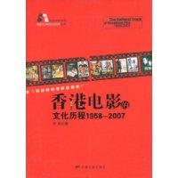 香港电影的文化历程(1958-2007)