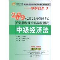 中级经济法:2009年会计专业技术资格考试应试指导及全真模拟测试(轻松过关1)