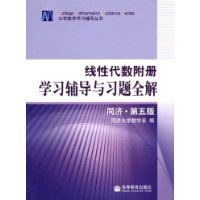 线性代数附册学习辅导与习题全解(同济第5版)