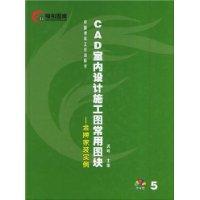 CAD室内设计施工图常用图块:金牌家装实例(附光盘)(精装)