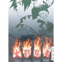 动漫游戏音乐钢琴曲集5:火影忍者(附盘)