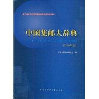 中國集郵大辭典(2009年版)