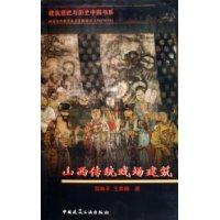 山西传统戏场建筑/建筑意匠与历史中国书系