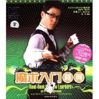 魔术入门秘典(附DVD光盘1张)