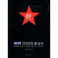 新周刊2008年度佳作