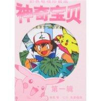 神奇宝贝(第1辑)(共5册)(彩色电视珍藏版)