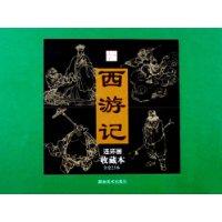 西游记连环画(全套25本)(收藏本)