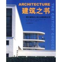 建筑之书:西方建筑史上的150座经典之作