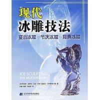 现代冰雕技法(宴会冰雕节庆冰雕竞赛冰雕)