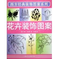 花卉裝飾圖案