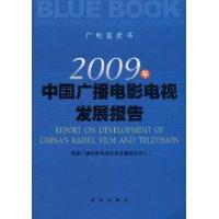 2009年中國廣播電影電視發展報告
