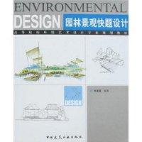 園林景觀快題設計