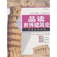品讀世界建築史