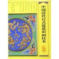 中國清代官式建築彩畫技術