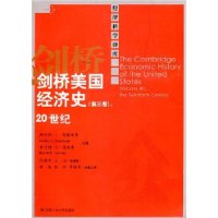 劍橋美國經濟史(第3卷)