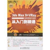 3ds Max 9+VRay效果图制作实战从入门到精通(附光盘1张)