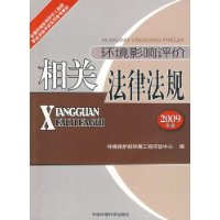 环境影响评价相关法律法规(2009版)