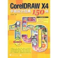 CorelDRAW X4平面设计经典150例(附VCD光盘1张)