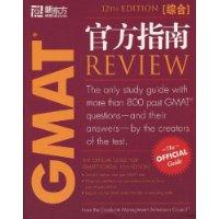 新東方·GMAT官方指南
