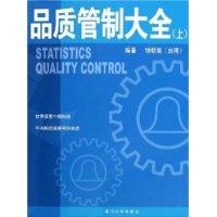 品質管制大全(共2冊)