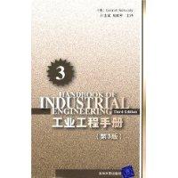 工業工程手冊(第3版)