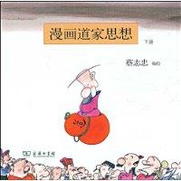 漫画道家思想(下册)(竖排版)