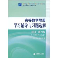 高等数学附册学习辅导与习题选解(上下册合订本)(同济第6版)