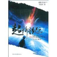 超新星紀元(全本珍藏版)