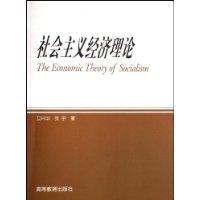社会主义经济理论