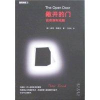 敞开的门:谈表演和戏剧