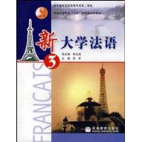 新大学法语3(附VCD光盘1张)
