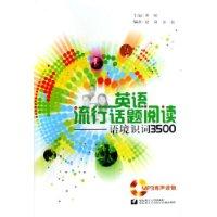 英語流行話題閱讀:語境識詞3500(附光盤)