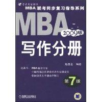 2009版MBA写作分册(第7版)