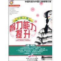 中国儿童智力能力提升(第4册)